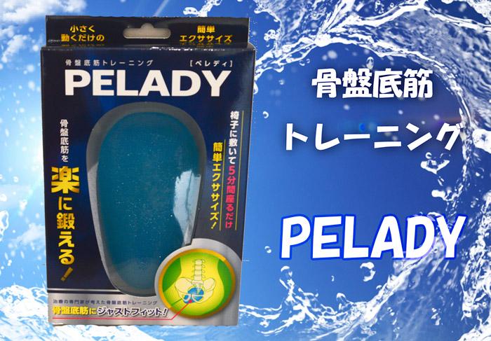 peladyside1